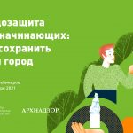 Активных горожан приглашают на онлайн-курс «Градозащита для начинающих»