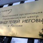 В Ховрине нашли «конспиративную квартиру» Свидетелей Иеговы