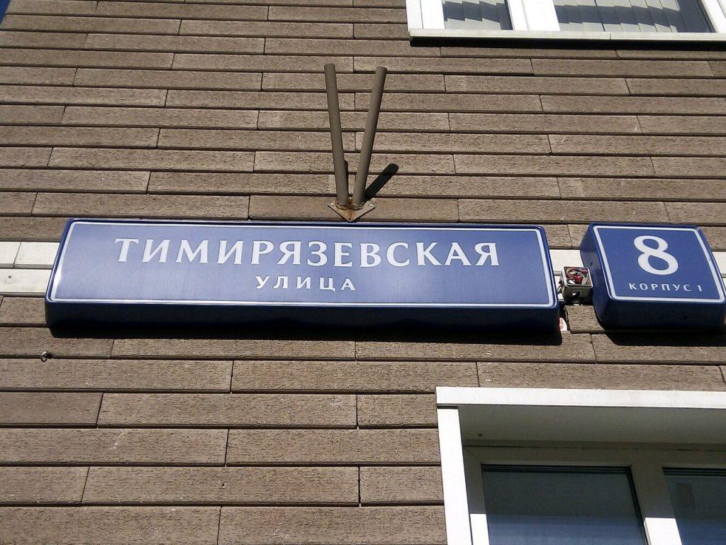 Жители трех домов в Тимирязевском переедут по реновации до июля