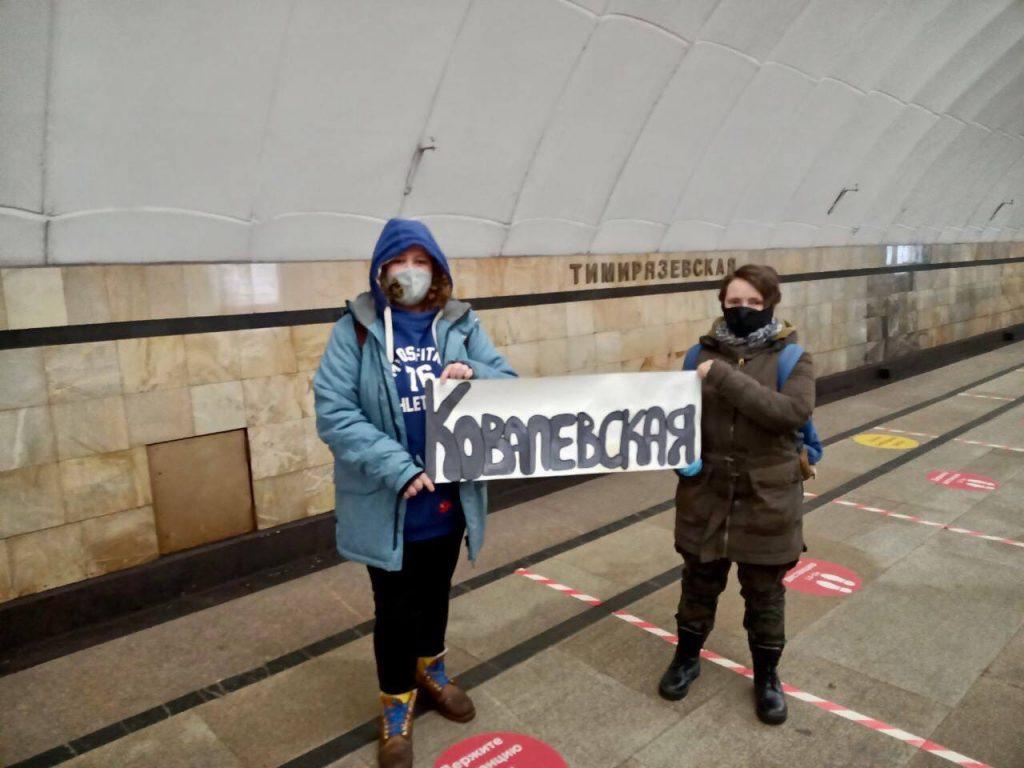 Феминистки-сепаратистки предложили переименовать метро «Тимирязевская» в «Ковалевскую»